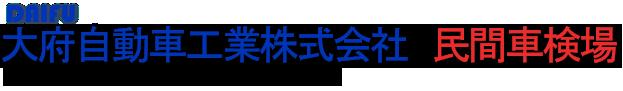 大府自動車株式会社 関東運輸局長認証1-6183 指定1-1700